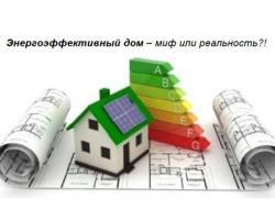 Строительство энергоэффективного дома