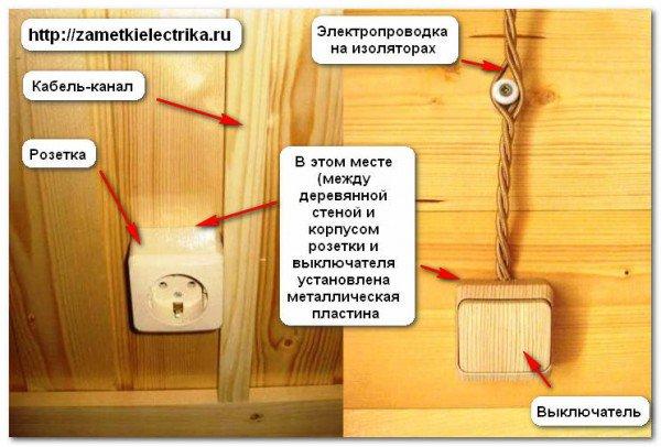 Скрытая электропроводка в деревянном доме своими руками
